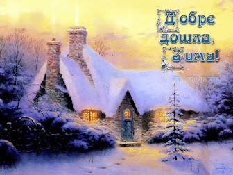 Добре дошъл, Декември!