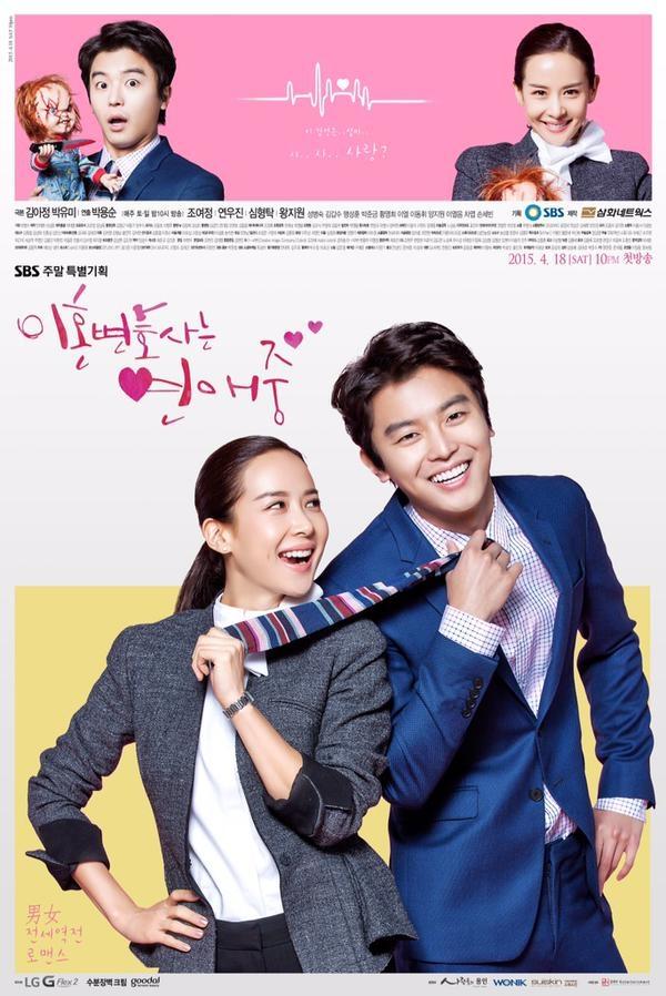 Chuyện Tình Nàng Luật Sư - Divorce Lawyer In Love (2015)