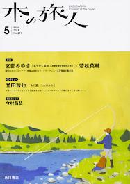 【new!】『本の旅人』5月号