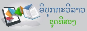 Lao Poems E-books Worldwide Set2