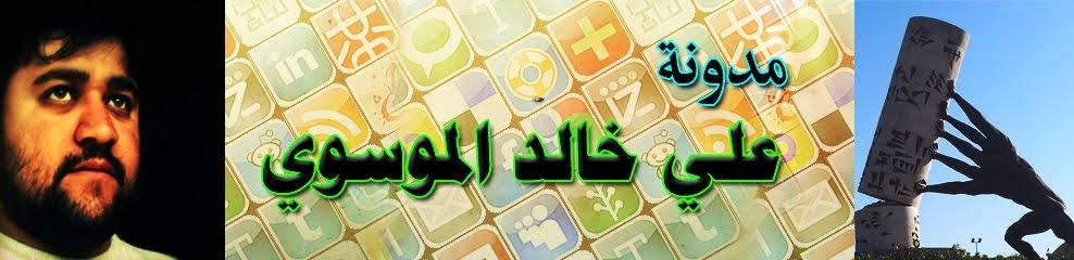 مدونة علي خالد الموسوي