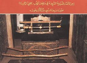pedang-zulfikar