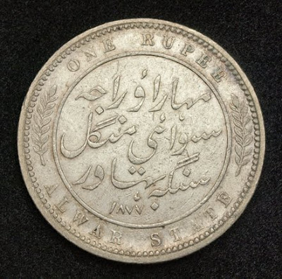 British India Rupee silver colonial coin