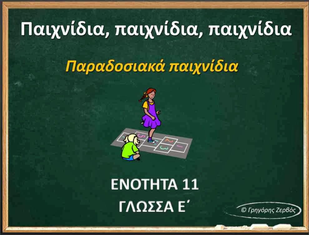 http://anoixtosxoleio.weebly.com/uploads/8/4/5/6/8456554/paradosiaka_paixnidia.swf
