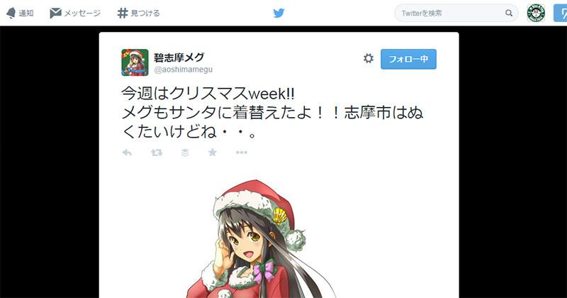 志摩市公認萌えキャラ、 碧志摩メグちゃんがサンタスになっている!