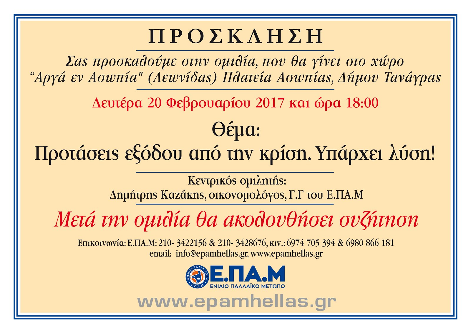 Ομιλία στην Ασωπία, Δήμου Τανάγρας - 20 Φεβρουαρίου 2017