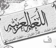 مــا أروع اللغة العربية