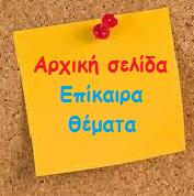 Σελίδες