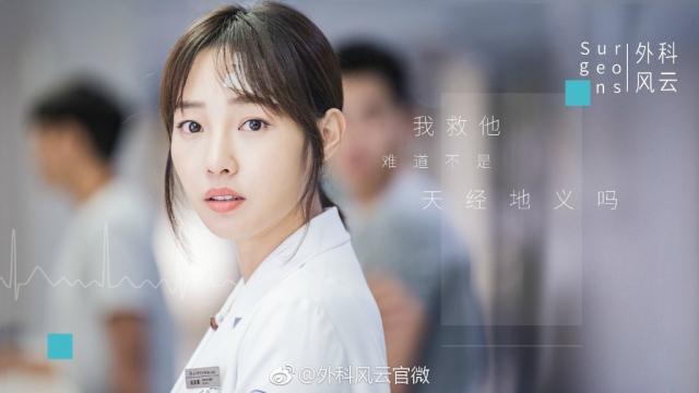 Hình ảnh phim Ngoại Khoa Phong Vân