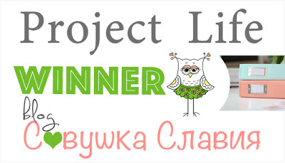 УРА! мой Project Life