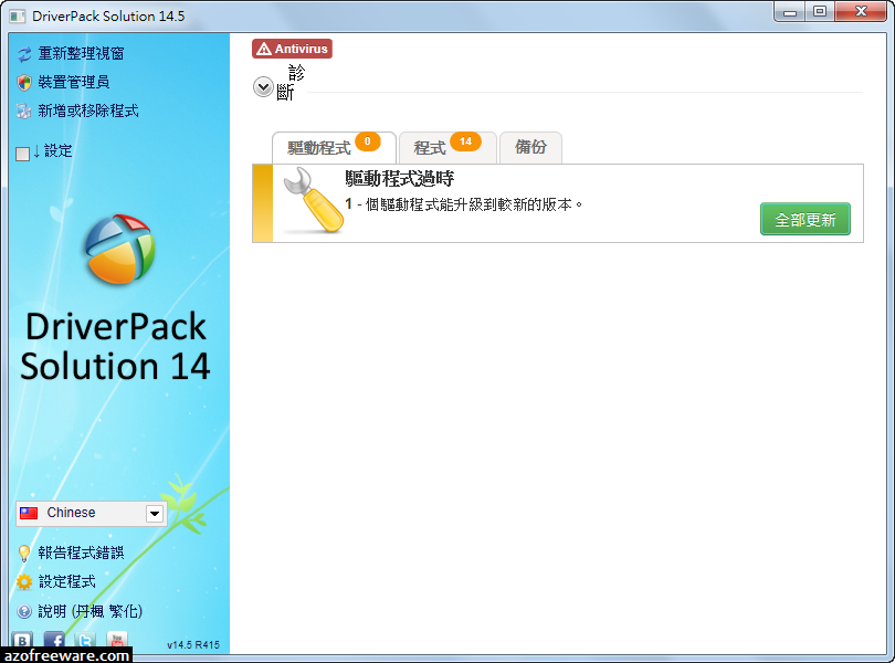 driverpack solution 2014 setup free download
