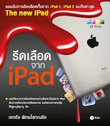 """หนังสือ """"รีดเลือดจาก iPad"""""""