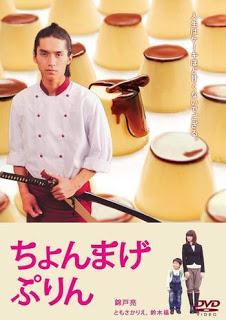 Phim Anh Thợ Làm Bánh Pudding Tóc Bím - Chonmage Purin - A Boy And His Samurai