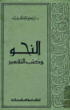 كتاب النحو وكتب التفسير - إبراهيم عبد الله رفيده