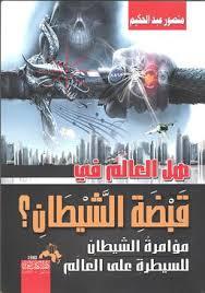 ديانة العصر الجديد وحركة العصر الجديد _ الكاتب منصور عبد الحكيم 23