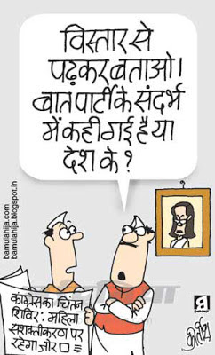 women, sonia gandhi cartoon, congress cartoon, rahul gandhi cartoon, indian political cartoon, daily Humor, political humor