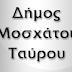 Εκδηλώσεις με οπτικοακουστικό υλικό στο Πολιτιστικό Κέντρο Δήμου Μοσχάτου-Ταύρου