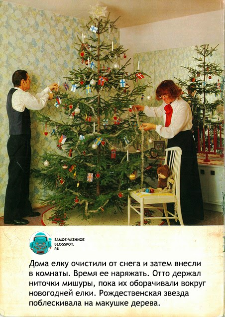 СССР Финская книга про мишку Макса