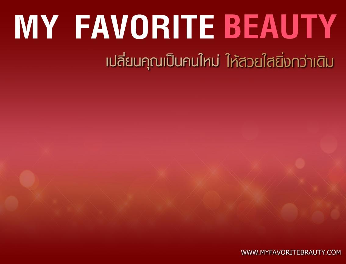 My Favorite Beauty,สวยงาม,ยาลดความอ้วน,ยาแก้สิว,หน้าใส,มาร์คหน้าเด้ง,สบู่พอกสิว