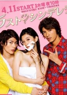Last Cinderella - Rasuto Shinderera