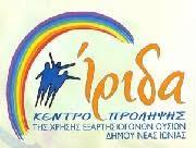 """ΚΕΝΤΡΟ ΠΡΟΛΗΨΗΣ """"ΙΡΙΔΑ"""""""