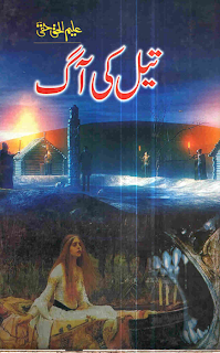 Tail Ki Aag Urdu Novels By Aleem Ul Haq Haqi