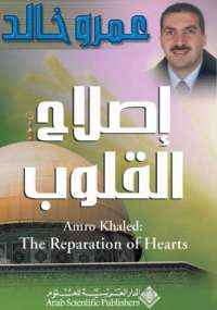 تحميل كتاب اصلاح القلوب PDF - عمرو خالد