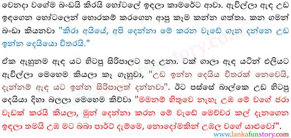Sinhala Fun Stories-God-Part Two