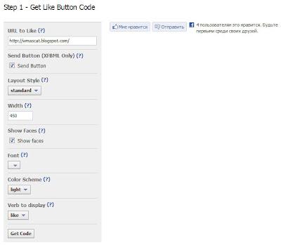генератор кода социальной кнопки Facebook Like Button