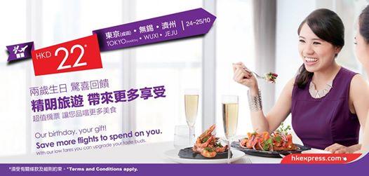今晚12點又搶!HKExpress【2歲紀念】香港飛濟州 、東京成田 、無錫 單程HK$22。
