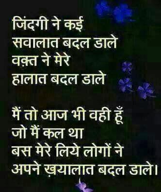 Heart Touching Sad Punjabi Shayari Broken In Pictures