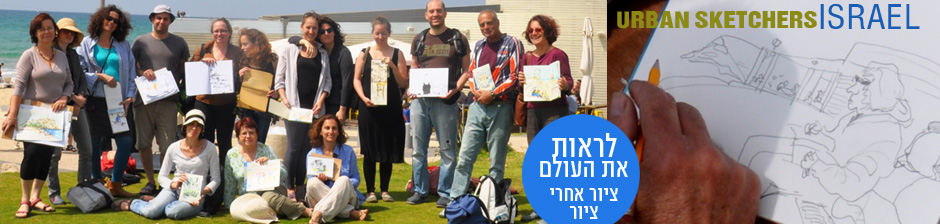 Urban Sketchers Israel