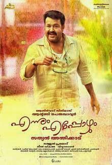 Ennum Eppozhum (2015) Malayalam Movie Poster
