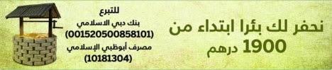 نحفر لك بئرا - جمعية دار البر الإمارات