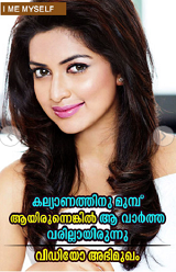 Amala Paul Interview...