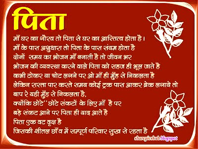 Fathers Day SMS Message Shayari in Hindi