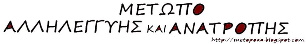 ΜΕΤΩΠΟ ΑΛΛΗΛΕΓΓΥΗΣ ΚΑΙ ΑΝΑΤΡΟΠΗΣ
