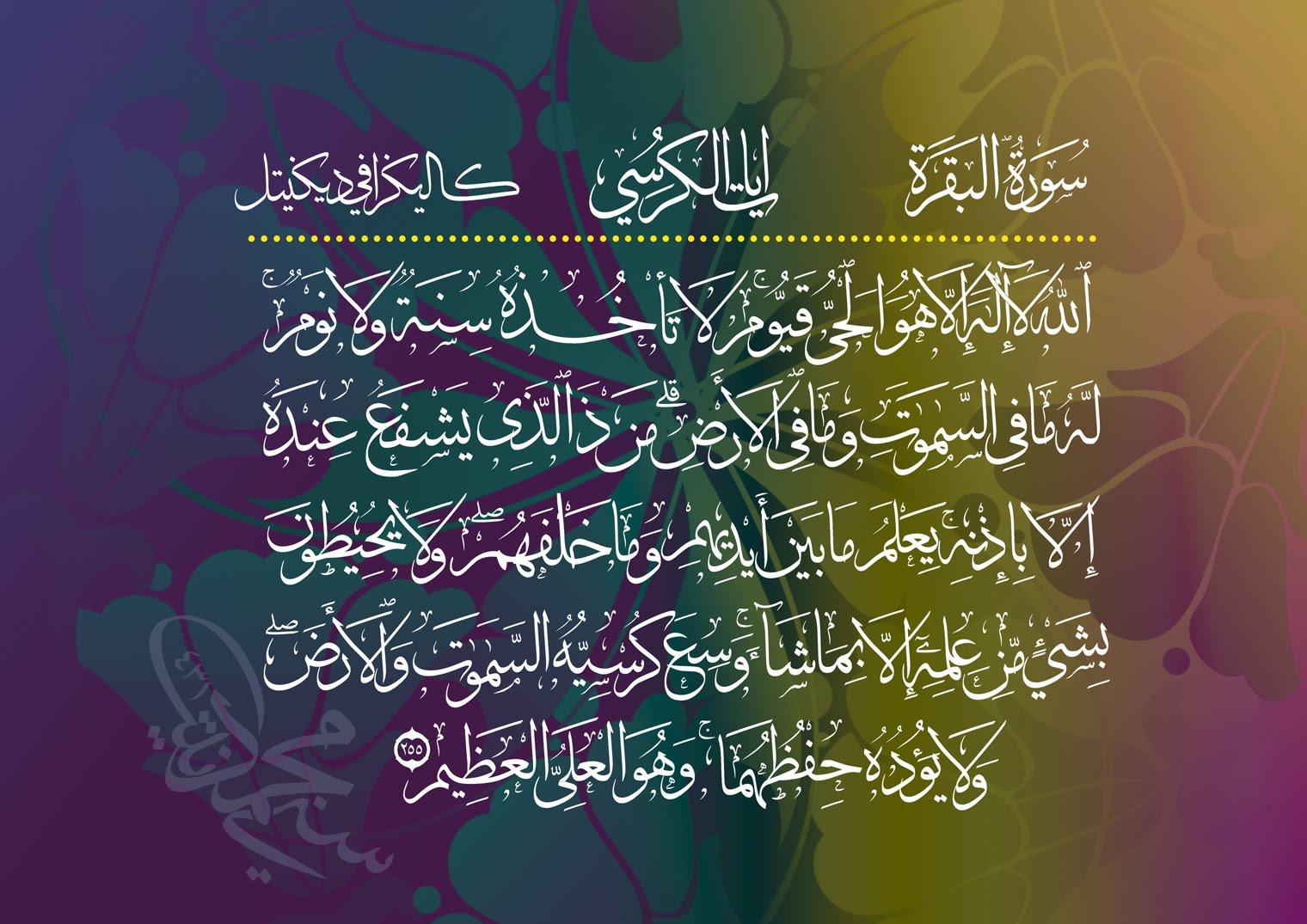 Wallpapers iphone quran - Aayat Ul Kursi Ki Fazeelat Aur Barkatein