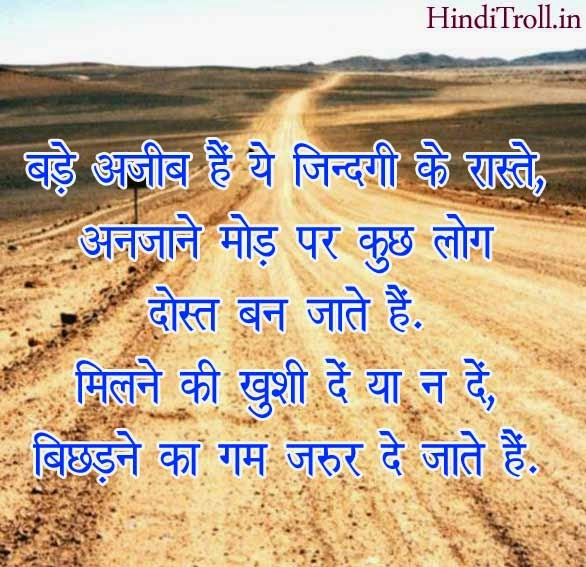 Bade Ajeeb Hai New Sad Hindi Quotes Wallpaper ~ Hindi Comments ...