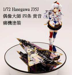 1/72 Hasegawa J35J