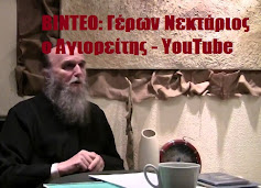 ΒΙΝΤΕΟ: Γέρων Νεκτάριος ο Αγιορείτης στο YouTube