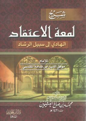 شرح لمعة الإعتقاد الهادي إلى سبيل الرشاد -  موفق الدين المقدسي