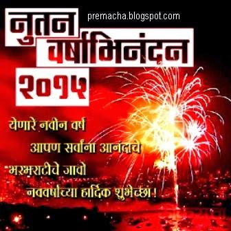 happy new year wallpaper marathi 2016 whatsapp greetings card image