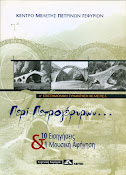 Εκδόσεις Α.Γ.Π. και Βιβλία ΚΕ.ΜΕ.ΠΕ.Γ.