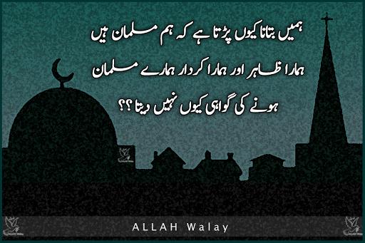 Heart Touching Wallpapers, Urdu Quotes, Criticize Wallpapers, hamein batana kyun parta hai ke hum musalman hain! hamara zahir aur hamara kirdaar hamaray musalman honay ki gawahi kyun nahi deta.