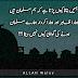 Hamara Zahir Muslaman Hony Ki Gavahi kyun ni Dita - Heart Nearest images