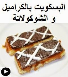 فيديو البسكويت بالكراميل و الشوكولاتة