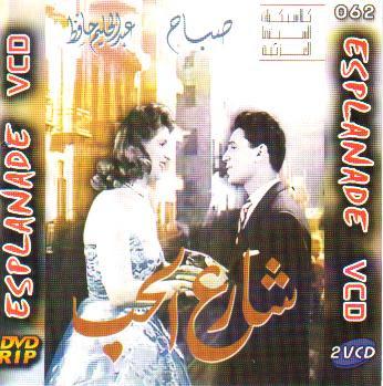 تحميل فيلم شارع الحب صباح وعبد الحليم حافظ HALIM