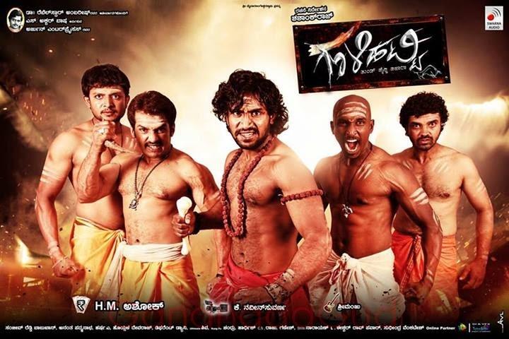 Goolihatti Kannada Movie Official Trailer
