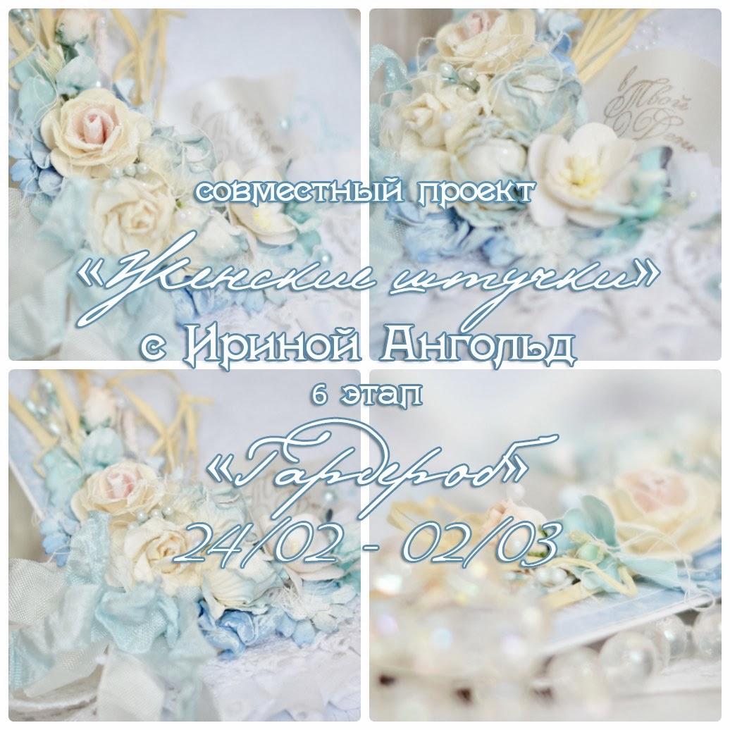 http://irina-angold.blogspot.ru/2014/02/6.html